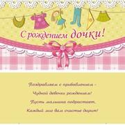 """Конверт для денег """"С рождением дочки!"""", (PROFIT) фото"""