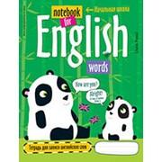 Тетрадь для записи английских слов в начальной школе (Панда) фото