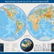 НАСТЕННАЯ ФИЗИЧЕСКАЯ КАРТА ПОЛУШАРИЙ 1,58Х1.18 М фото