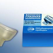 Ванночка глазная полимерная для лечения методом фонофореза ВГФ-01 МП фото