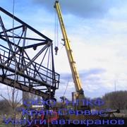 Услуги Автокранов в Луганске фото