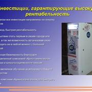 Автоматы торговые (вендинговые) по продаже и очистке питьевой воды фото