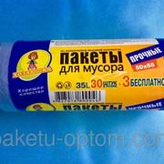 Пакеты для мусора 35 литров 20 шт. фото