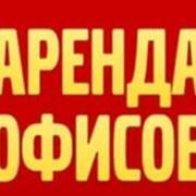 Аренда офисов от собственника  г.Подольск фото