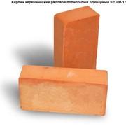 Кирпич керамический рядовой полнотелый одинарный КРО М-175 фото