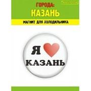 Магнит 'Города. Казань' фото