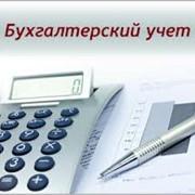 Консультации по бухгалтерскому, оперативному, финансовому учету. Устные, письменные. фото