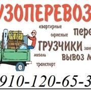 Перевозка мебели Нижний Новгород  8-910-120-65-36  фото