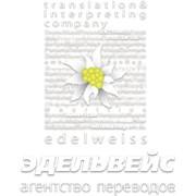 Перевод языковой письменный фото