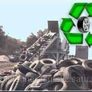 Утилизация автопокрышек, шин, резинотехнических изделий. фото