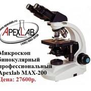 Микроскоп бинокулярный профессиональный Apexlab MAX-200 фото