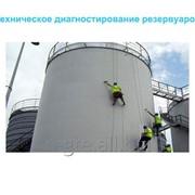 Техническое диагностирование резервуаров фото