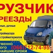 Переезды, грузчики в Донецке фото