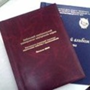 Переплет документов, дипломных работ, диссертаций. Зачетки. Альбом выпускной фото