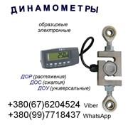 Динамометр электронный универсальный (растяжения и сжатия) серии ДОУ-3- И : фото