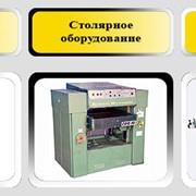 Продажа деревообрабатывающего оборудования Б/У фото
