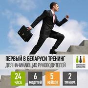 Первый в Беларуси тренинг для начинающих руководителей фото