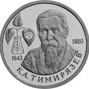 """1 рубль 1993 года """"150-летие со дня рождения К.А.Тимирязева"""" фото"""