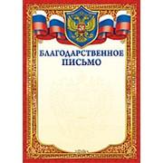 Благодарственное письмо, картон, ЛИС, ( 20шт. ) ОГ- 1341 фото