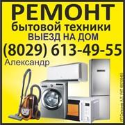 Ремонт стиральных машин в Речице фото