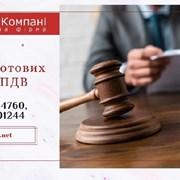 Готові фірми на продаж Київ. ТОВ з ПДВ та ліцензія фото