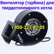 Вентилятор (турбина) для твердотопливного котла фото