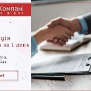 Корпоративний юрист Київ. Ліквідація ТОВ. Послуги  фото