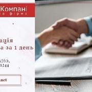 Юридическое сопровождение при ликвидации ООО. Эксп фото