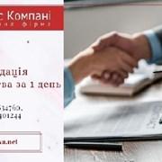 Услуги корпоративного юриста в Киеве.  фото