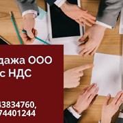 Готовые фирмы продажа в Киеве. Продажа ООО с НДС К фото