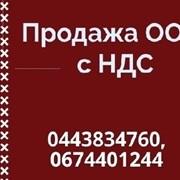 Продажа готового бизнеса в Киеве. ООО с НДС недоро фото