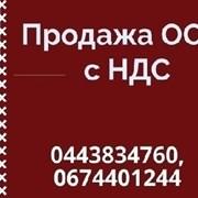 Продажа ООО в Киеве. Готовые ООО с лицензиями и НД фото