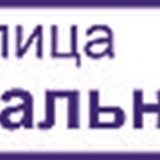 Адресная табличка фото