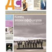 Реклама в газете Деловая столица фото