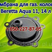 Мембрана для газовой колонки Beretta Aqua фото
