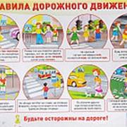 """Плакат А2 Сфера """"Правила дорожного движения"""" картон, 978-5-9949-1017-7 фото"""