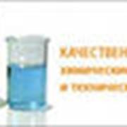 - соли, щелочи, кислоты, основания, чистые элементы, растворители, другие органические соединения, индикаторы, красители, ферменты, аминокислоты фото
