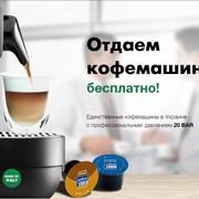 Аренда кофемашин в пользование бесплатно, если заказываете кофе у нас. фото