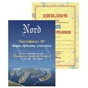 Дипломы, сертификаты фото