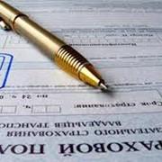 Обязательное страхование гражданской ответственности ОСАГО фото
