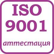 Разработка и внедрение СМК для аттестации строительных организаций СТБ ISO 9001 - 2015 фото