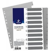 Разделитель пластиковый Stepan, А4, цифровой 1-10, серые разделители, S5453 фото
