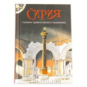 Книга Сирия глазами православного паломника Сост. А. Лобанова фото