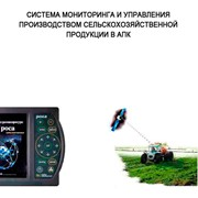 Система мониторинга и управления производством сельскохозяйственной продукции в АПК фото