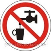 Знаки и таблички безопасности вода непригодная для питья фото