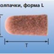Шлифовальные колпачки, форма L фото