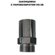 Законцовка с паровозвратном HS-3B фото
