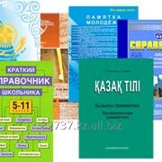 Справочники, брошюры, переплет фото