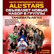 Школа танцев All Stars обьявляет набор в группы от 3.5 лет фото
