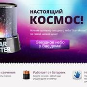 Стар Мастер.Ночник проектор звездного неба Star Master оптом! фото